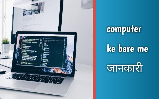 computer का परिचय hindi me