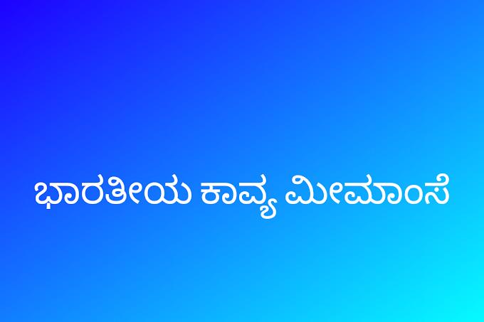 Bharatiya kavya mimamse