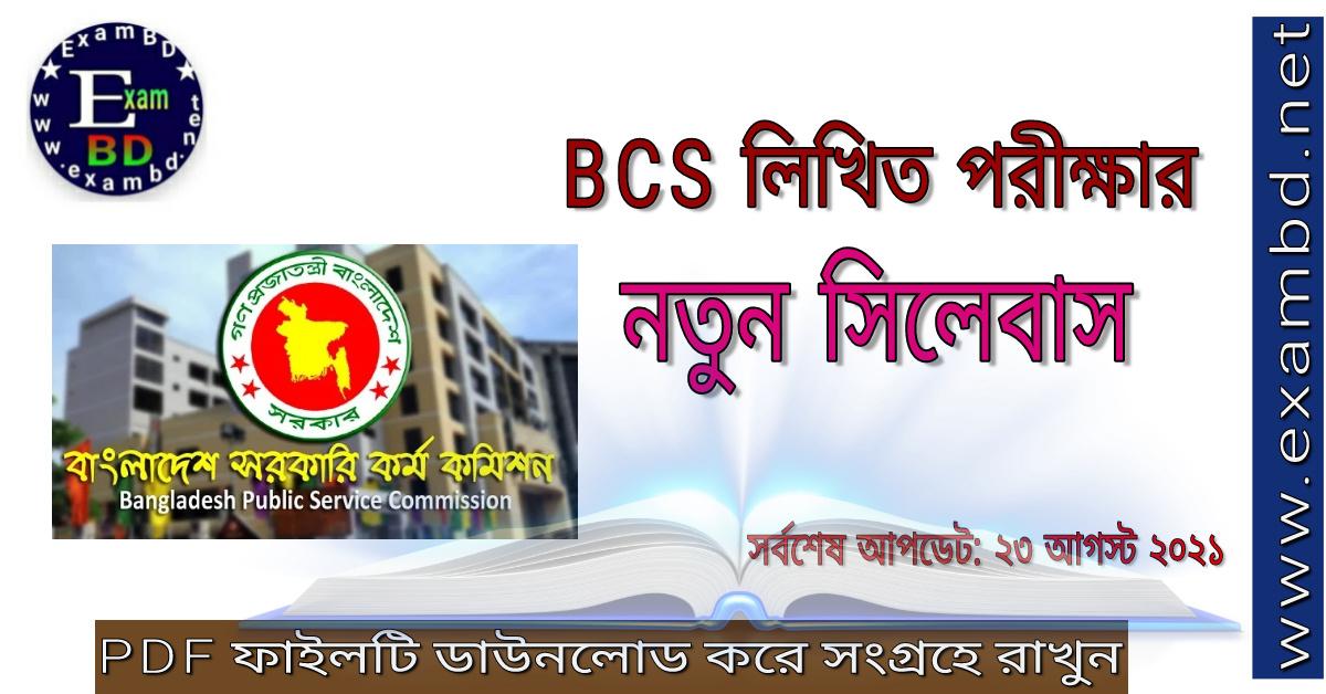 BCS Written Syllabus 2021