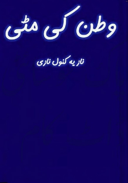 Watan Ki Mitti  is a very well written complex script novel which depicts normal emotions and behaviour of human like love hate greed power and fear, writen by Nazia Kanwal Nazi , Nazia Kanwal Nazi is a very famous and popular specialy among female readers