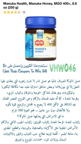 عسل المانوكا طبيعي وعضوي ١٠٠٪  Manuka Health, Manuka Honey, MGO 400+, 8.8 oz (250 g)