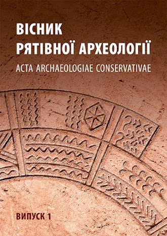 JOURNAL OF RESCUE ARCHAEOLOGY (ACTA ARCHAEOLO GIAE  CONSERVATIVAE): # 1