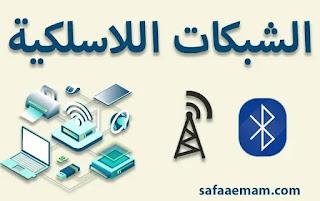 الشبكات اللاسلكية Wireless Network