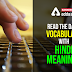 Daily Vocabulary Word 26th July 2020- Daily Use Words with Hindi Meanings