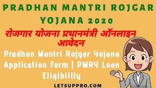 Pradhan Mantri Rojgar Yojana 2020