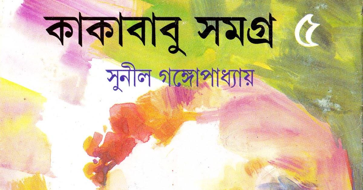 Kakababu Samagra Bengali Pdf