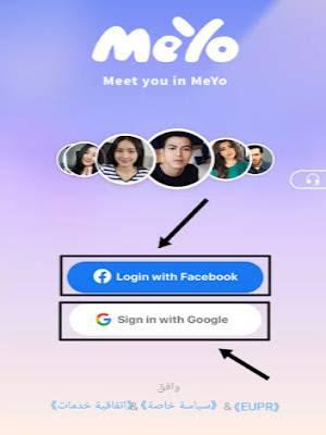 كيفية الربح من تطبيق meyo