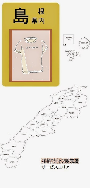 島根県内の和柄Tシャツ販売店情報・記事概要の画像