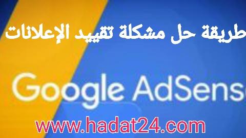 طريقة حل مشكلة تقييد الاعلانات في جوجل ادسنس