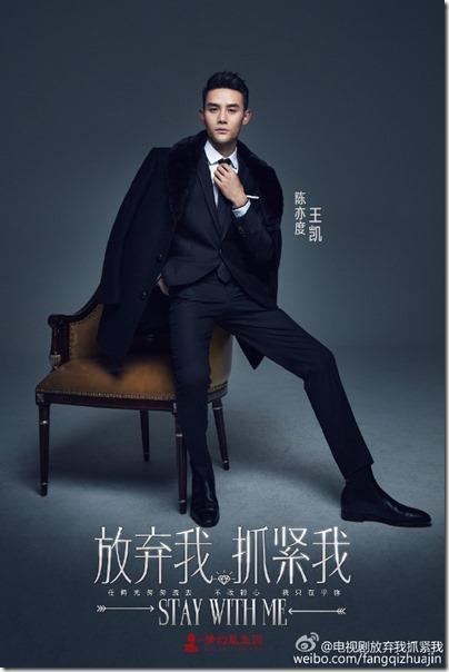 Stay with Me 放棄我抓緊我 Wang Kai 王凱 Poster 01