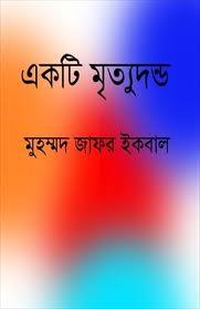 একটি মৃত্যুদন্ড - মুহম্মদ জাফর ইকবাল