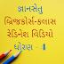 Home Learning Study Download Usful materials video Std 4 DD Girnar/Diksha portal video.