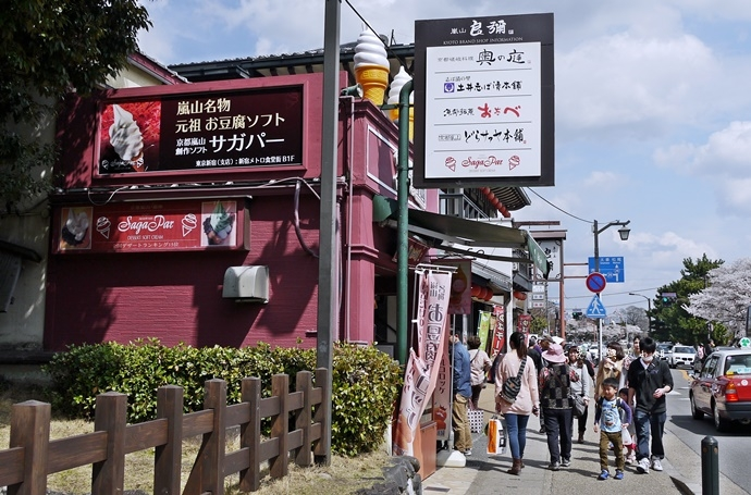 27 京都 嵐山渡月橋 賞櫻 櫻花 Saga Par 五色霜淇淋 彩色霜淇淋