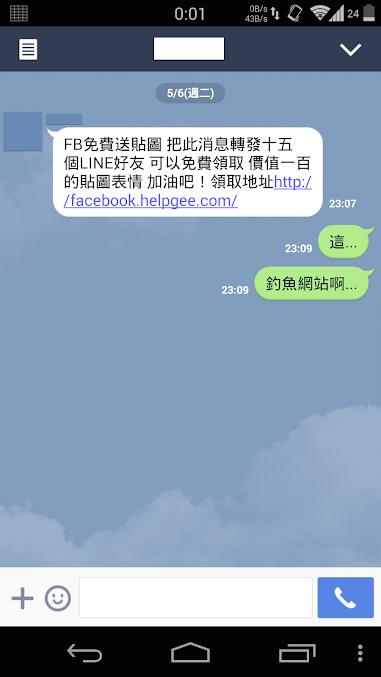 LINE 傳送贈送貼圖訊息釣魚