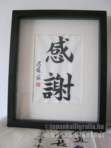 kansha -japán kalligráfia