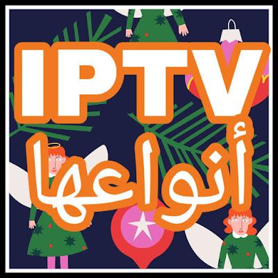 أنواع IPTV المتوفرة في السوق المغربي لسنة 2021 مع كود التفعيل