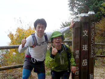 文殊岳で記念撮影