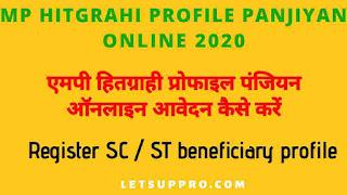 MP Hitgrahi Profile Panjiyan
