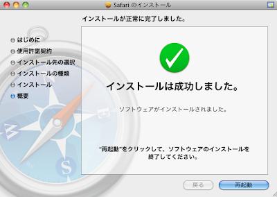Safari 5.1.7インストール