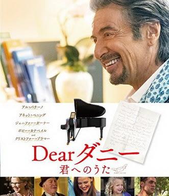 [MOVIES] Dearダニー 君へのうた / DANNY COLLINS (2015)