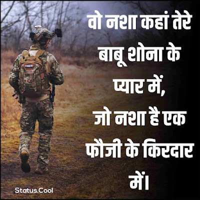 50+ Latest Indian Army Status in Hindi 2020