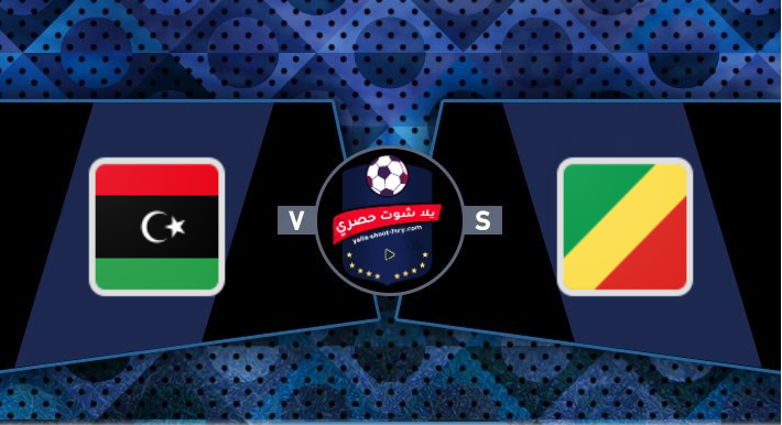 مشاهدة مباراة ليبيا والكونغو