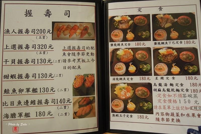 台北 漁人食鋪 日式料理