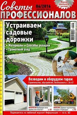 Читать онлайн журнал<br>Советы профессионалов (№6 июнь 2016)<br>или скачать журнал бесплатно