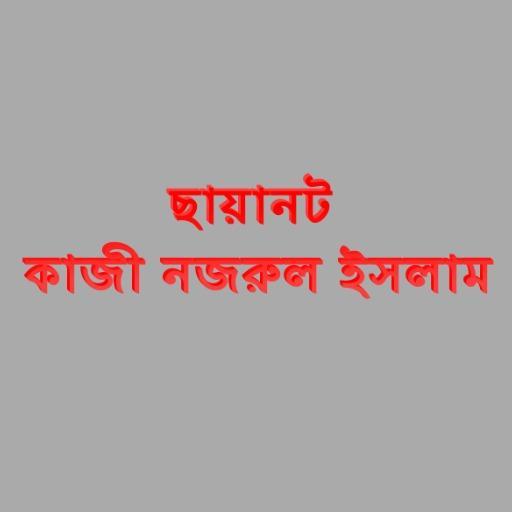 ছায়ানট Chayanot Bangla Kobita