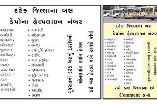 Gujarat All Bus depot Help Line Numbers and Live Bus Traking @gsrtc.in