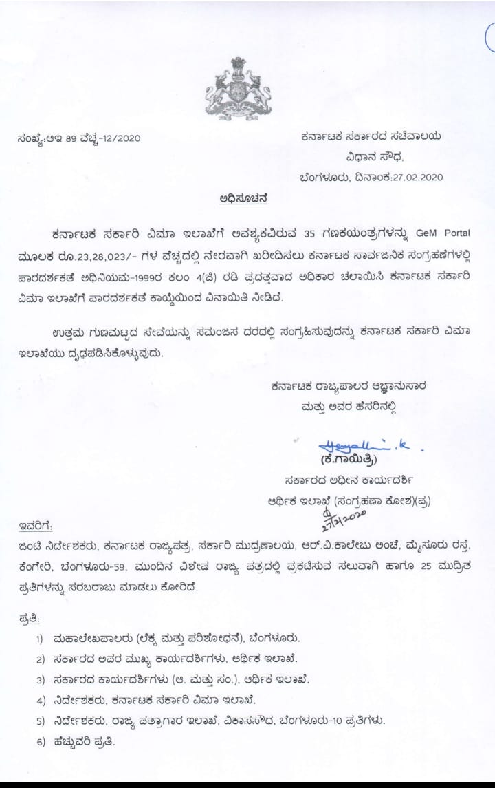 Circular on Karnataka Government Insurance Department Supply of Computers for Computation