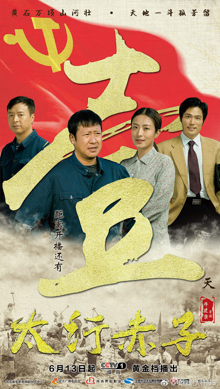 Tai Xing Chi Zi China Drama