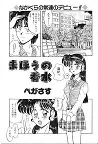 Mahou no Kousui