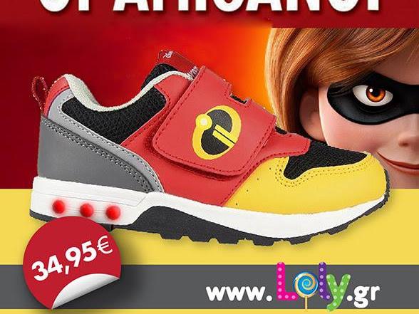 55c1a970fca LOLY ΕΕ Χονδρική Λιανική παιδικά παπούτσια ρούχα αξεσουάρ