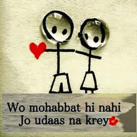 hindi sad quote image