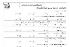 """افضل مراجعة رياضيات للصف السادس الابتدائى """"امتحان مارس"""" 2021 المحترف مستر محمد محمود"""