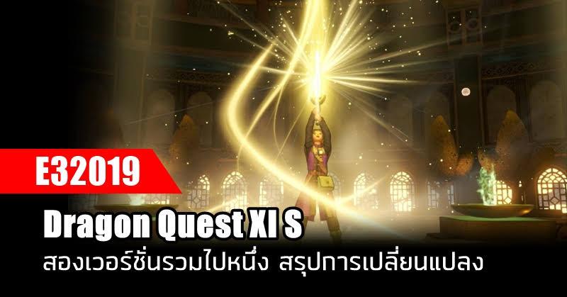 [E3 2019] Dragon Quest XI S รวมสองเวอร์ชั่นเป็นหนึ่งเดียว
