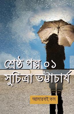 শ্রেষ্ঠ গল্প ০১ - সুচিত্রা ভট্টাচার্য