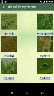 खेती बाड़ी की समूर्ण जानकारी Part 2 - náhled