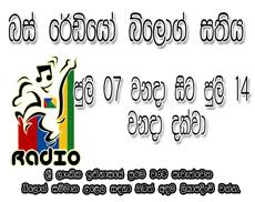 http://www.buzzradio.lk/