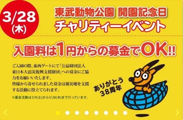 東武動物公園開園記念日入園料が無料