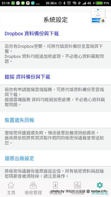 Screenshot_2017-06-21-21-18-33-140_tw.com.tytt.magicinputa.jpg