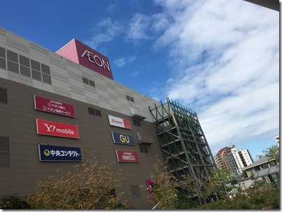 Aeon Japan