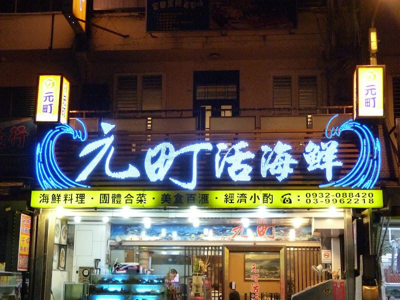 le soir sur le port de Su Ao, 20.00 heures, 27 degrés