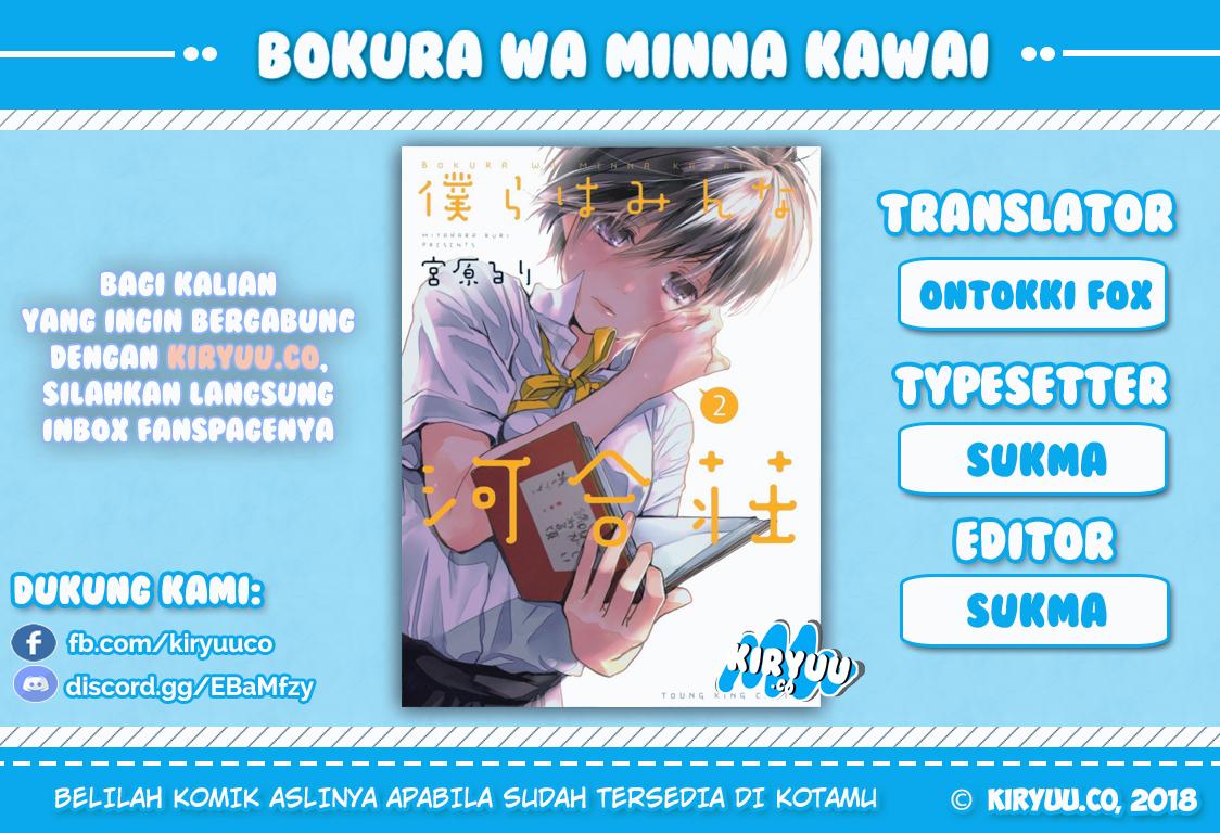 Bokura wa Minna Kawaisou Chapter 64-1