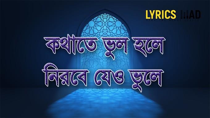 Kothate Vul Hole Lyrics কথাতে ভুল হলে নিরবে লিরিক্স আবু  উবায়দা