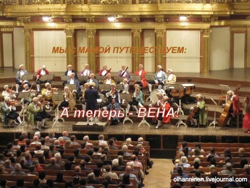 Артисты венской филармонии в традиционных костюмах времен Моцарта исполняют его же