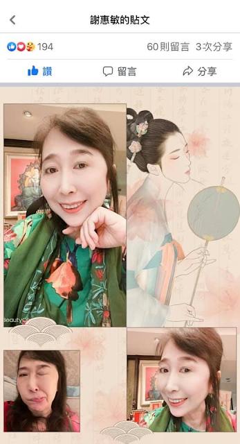和大家分享11/29日晚上11-12點幫謝惠敏老師隔空調理、她很有勇氣願意和大家分享、在臉書直播影片和文章敍述自己(影片是臉書直播、影片說話和聲音有誤差)。
