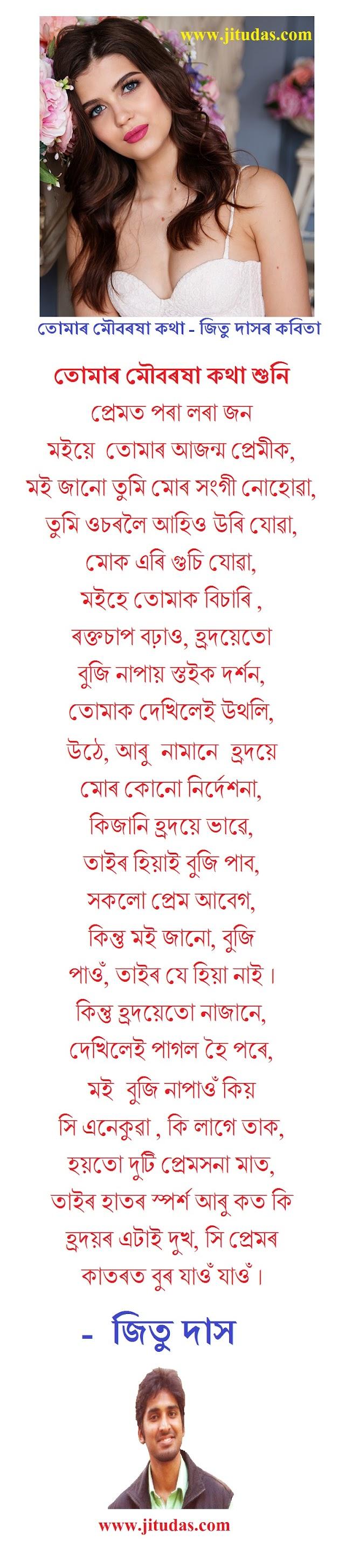 Assamese sad love poem and Shayari (  তোমাৰ মৌবৰষা কথা)  by Jitu Das poems 2017