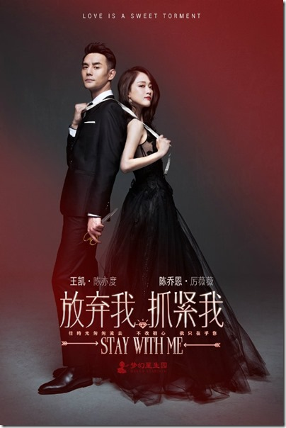Stay with Me 放棄我抓緊我 Wang Kai 王凱 Poster 04